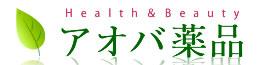 Health&Beauty アオバ薬品