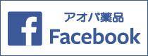 アオバ薬品facebookページ
