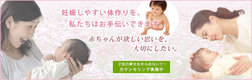 妊娠しやすい体作りを、私たちはお手伝いできます。赤ちゃんが欲しい思いを、大切にしたい。子宝の夢を諦めないで!カウンセリング実施中